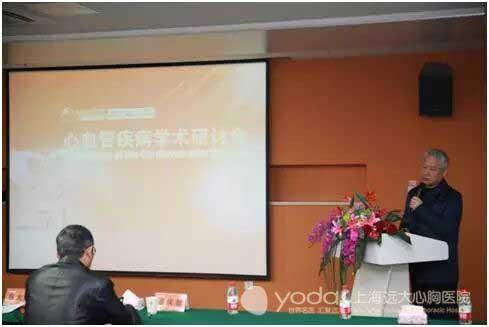 上海远大心胸医院张大东院长主持发言
