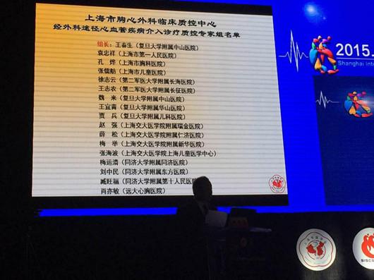 上海心血管外科论坛